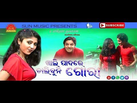 Khali Padare Chalibuni Gori || Super Hit Video Song||Srikant Gautam Modern Hits|Sun Music Album Hits