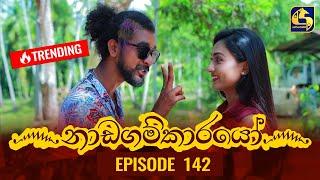 Nadagamkarayo Episode 142 || ''නාඩගම්කාරයෝ'' || 05th August 2021 Thumbnail