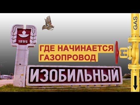 """ИЗОБИЛЬНЫЙ. Начальный пункт газопровода """"ГОЛУБОЙ ПОТОК"""""""