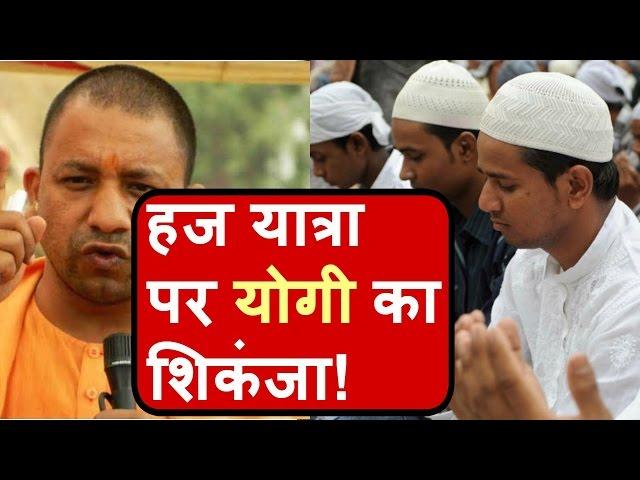 Yogi Adityanath ने हज यात्रियों को लेकर जारी किया नया फरमान| Headlines India
