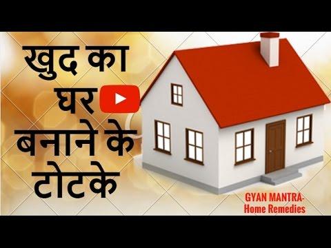 खुद का घर बनाने के टोटके | जल्दी घर बनाने के लिए करें ये उपाय | Apna Makan House Flat thumbnail