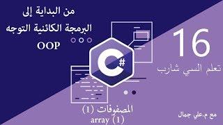 16 المصفوفات 1 (array)   السي شارب #C من البداية إلى البرمجة الكائنية التوجه oop