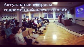 Актуальные вопросы современной неонатологии 26.09.2020