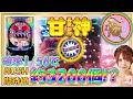 スロじぇくとC#32【バーサス】【ゲッターマウス】【ブラックラグーン2】【リノ】 - YouTube