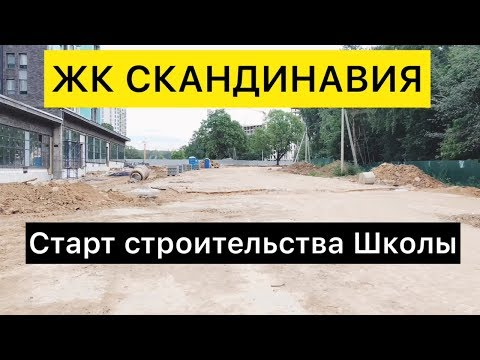 ЖК СКАНДИНАВИЯ Старт Строительства Школы