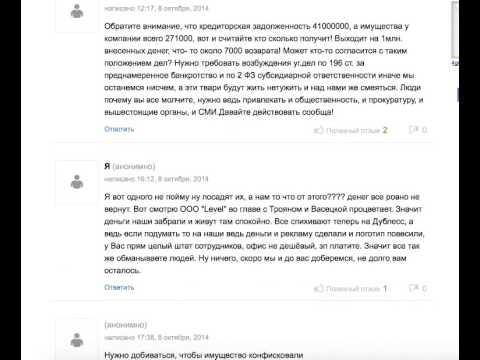 ООО БОНАПАРТ Мошенники, Краснодар строительная компания