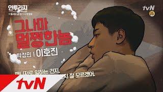 Video Entourage 조진웅의 컵라면 역할 박정민?! 161104 EP.1 download MP3, 3GP, MP4, WEBM, AVI, FLV Maret 2018