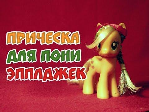 Hairstyles: Прическа для пони Эпплджек