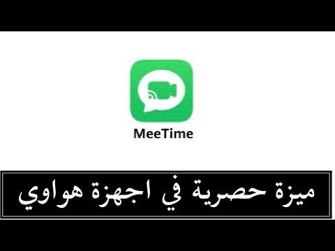 تحميل تطبيق meetime