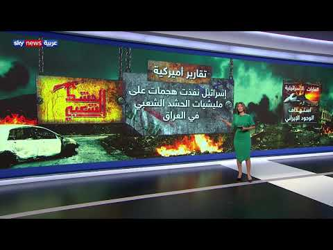 الغارات الإسرائيلية.. استهداف الوجود الإيراني في سوريا والعراق  - نشر قبل 7 ساعة