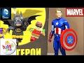 ЛЕГО ФИЛЬМ: БЭТМЕН 2017 Хэппи Мил игрушки и Капитан Америка MARVEL видео для детей