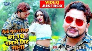 #Gunjan Singh 2020 का सुपरहिट Top 15 सदाबहार हिट्स  #Video JukeBox  Superhit Songs