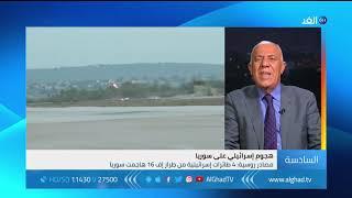 محلل عسكري: 3 رسائل من الهجوم الإسرائيلي على سوريا