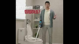 비쎌 슬림 스팀청소기 강형욱  08욕실변기