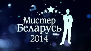 «Мистер Беларусь-2014» (ПОЛНАЯ ТЕЛЕВЕРСИЯ)