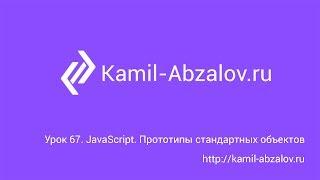 Урок 67. JavaScript. Прототипы стандартных объектов
