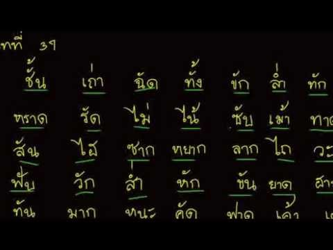 37 - Review By Nonsense Syllables - Thai Reading Writing by AUA