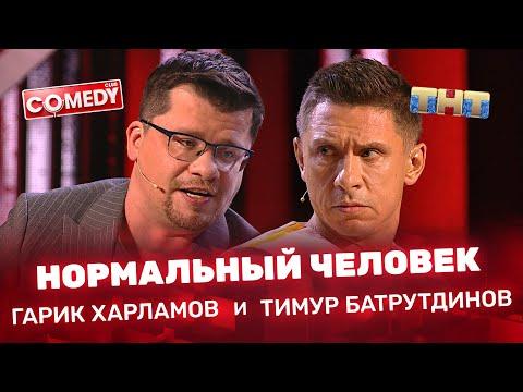 Comedy Club: «Нормальный человек» Гарик Харламов и Тимур Батрутдинов