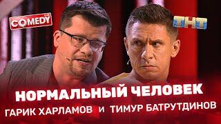 Comedy Club Нормальный человек Гарик Харламов и Тимур Батрутдинов