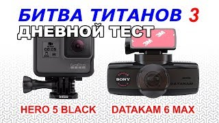 DATAKAM 6 MAX против GoPro HERO 5 BLACK | Битва титанов 3 | День