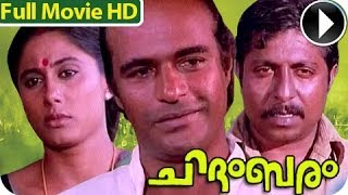 Malayalam Full Movie - Chidambaram - Full Length Malayalam Movie ᴴᴰ