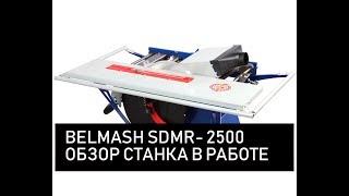 BELMASH SDMR-2500 | ДЕМОНСТРАЦІЯ МОЖЛИВОСТЕЙ ВЕРСТАТА В РОБОТІ | БЕЛМАШ СДМР-2500