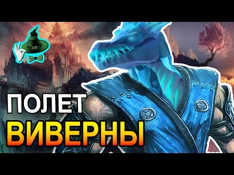 видео: ПОЛЕТ ВИВЕРНЫ | flight of the wyvern