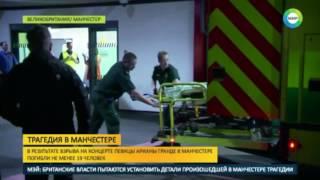 Теракт в Манчестере  что известно через несколько часов после взрыва   МИР24
