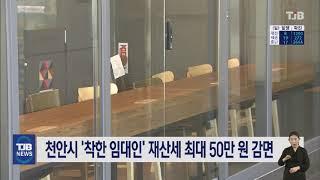 [21.03.31] 천안시 '착한 임대인' 재산세 최대…