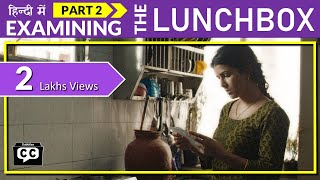 Analysing THE LUNCHBOX Part 2