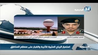 العقيد إبراهيم أبالخيل : استمرار الرياح النشطة المثيرة للأتربة على منطقة القصيم