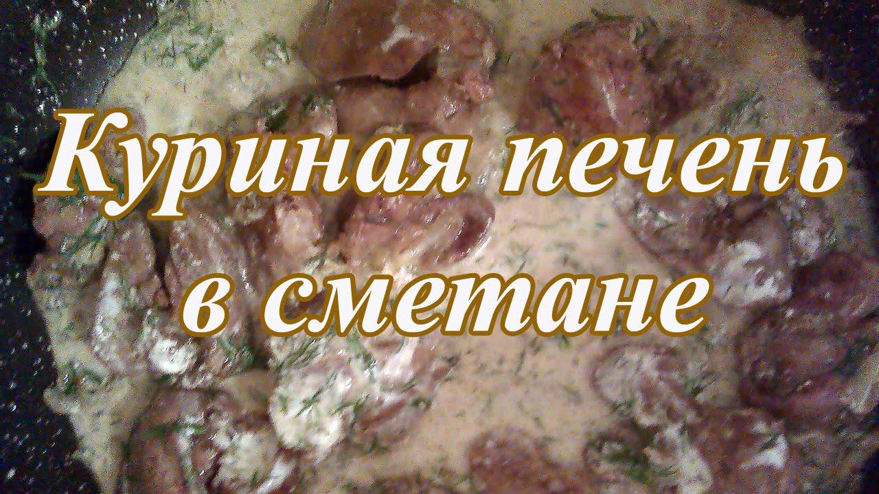 рецепт вкусный куриная печень