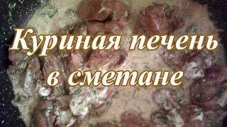 Куриная печень тушеная в сметане  Вкусный и быстрый в приготовлении рецепт