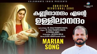 Download Kanninanandham (Marian Retreat) | Fr Shaji Thumpechirayil's Marian Song | Carmel | Poorna James MP3 song and Music Video
