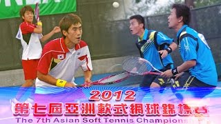 SHINOHARA/KOBAYASI vs. LEE/KIM  [ASIA Soft Tennis 2012 Men's Team Final KOR vs. JPN part 1]