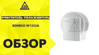 Очиститель увлажнитель BONECO W1355A мойка воздуха