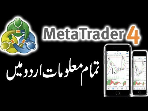 How to Use MetaTrader 4 app  forex mt4 download And how to use mt4 on android #AbdulRaufTips 2019