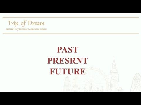 21-Trip of Dream: онлайн изучение английского - сравнение времен