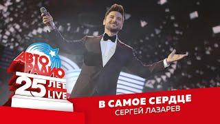 🅰️ Сергей Лазарев - В Самое Сердце (LIVE @ Crocus City Hall 2018)