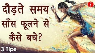 दौड़ते समय साँस फूलने से कैसे बचे? - Shortness of Breath while Running   Running Technique in Hindi