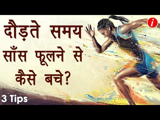 दौड़ते समय साँस फूलने से कैसे बचे? - Shortness of Breath while Running | Running Technique in Hindi