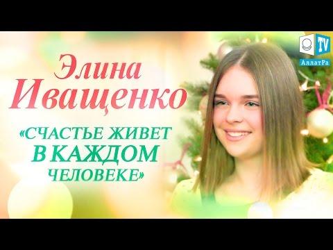 Элина Иващенко: Счастье живет в каждом человеке Эксклюзивное интервью на АллатРа ТВ