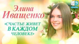 """Элина Иващенко: """"Счастье живет в каждом человеке"""" Эксклюзивное интервью на АллатРа ТВ"""