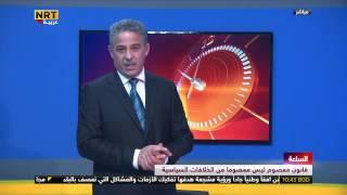 NRT arabic HD 2017 02 21 19 58 36