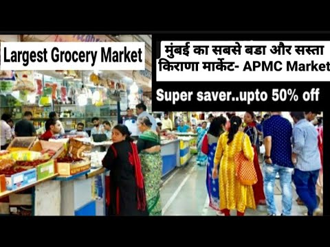 A P M C  Market-Biggest & Cheapest wholesale market for good quality  branded products- Mumbai Vashi