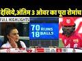 IPL 2020: KXIP VS KKR Match Highlights: Kings XI Punjab Vs Kolkata Knight Riders | MATCH 46