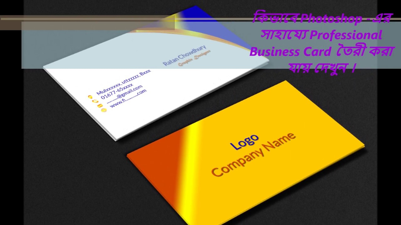 Professional business card design in photoshop bangla tutorial professional business card design in photoshop bangla tutorial learn photoshop reheart Choice Image