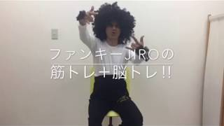ファンキーJIRO☆の筋トレ +脳トレ thumbnail