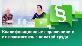 Квалификационные справочники и их взаимосвязь с оплатой труда