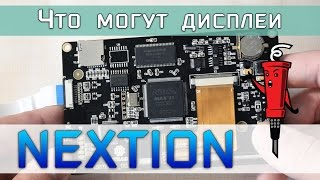 Что могут дисплеи Nextion? Обзор возможностей, примеры использования